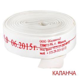 Рукав пожарный напорный 66мм-1,0МПа КАЛАНЧА