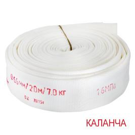 Рукав пожарный напорный 66мм-1,6МПа КАЛАНЧА